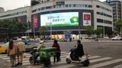 苏宁广场户外P8节能全彩显示屏