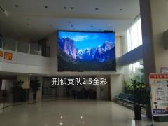 福州公安局刑侦支队室内2.5全彩显示屏